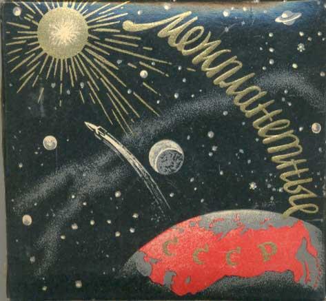 mezhplanetnye