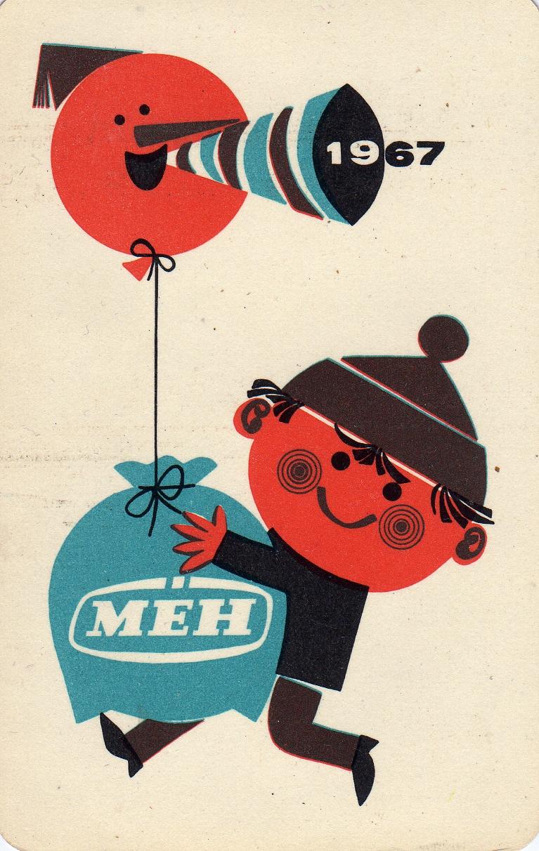 mc3a9h-2-1967